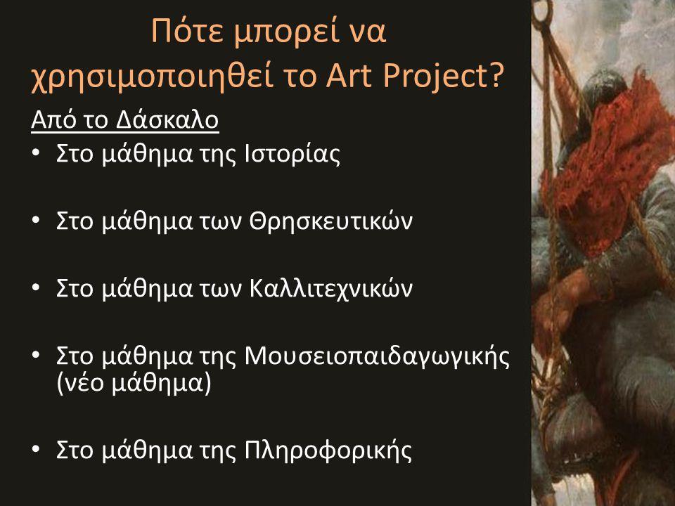 Πότε μπορεί να χρησιμοποιηθεί το Art Project