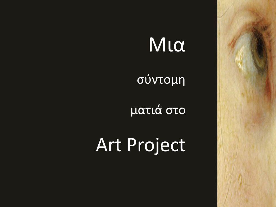 Μια σύντομη ματιά στο Art Project