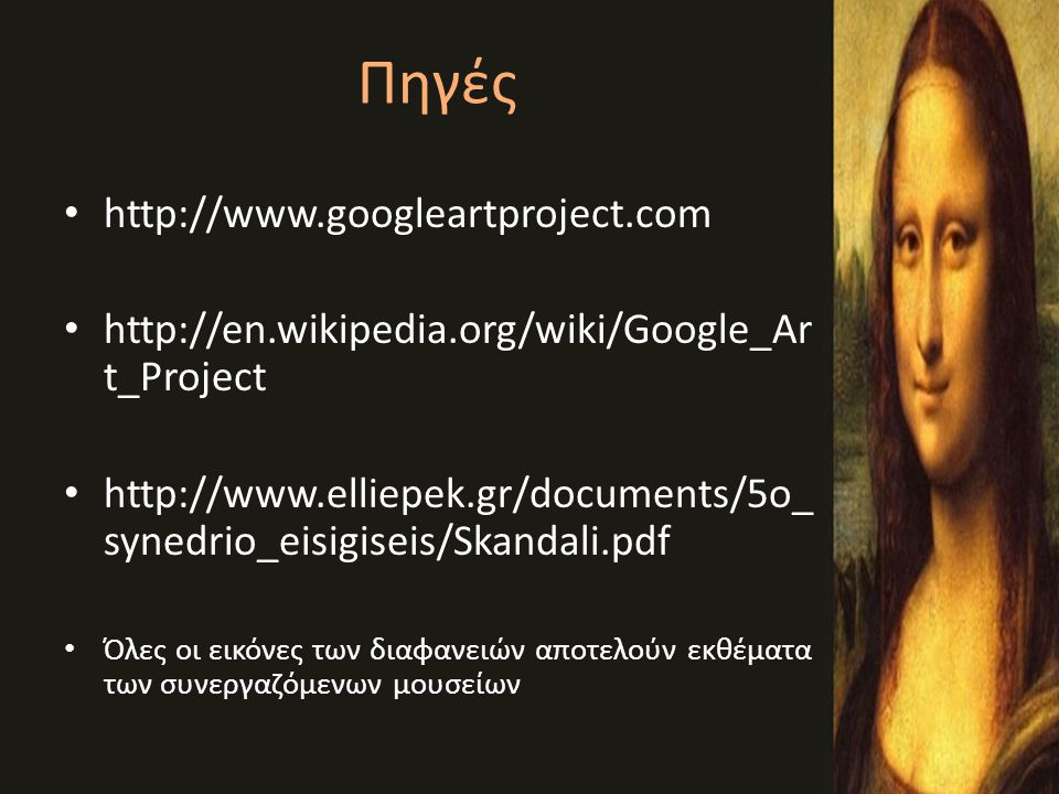 Πηγές http://www.googleartproject.com