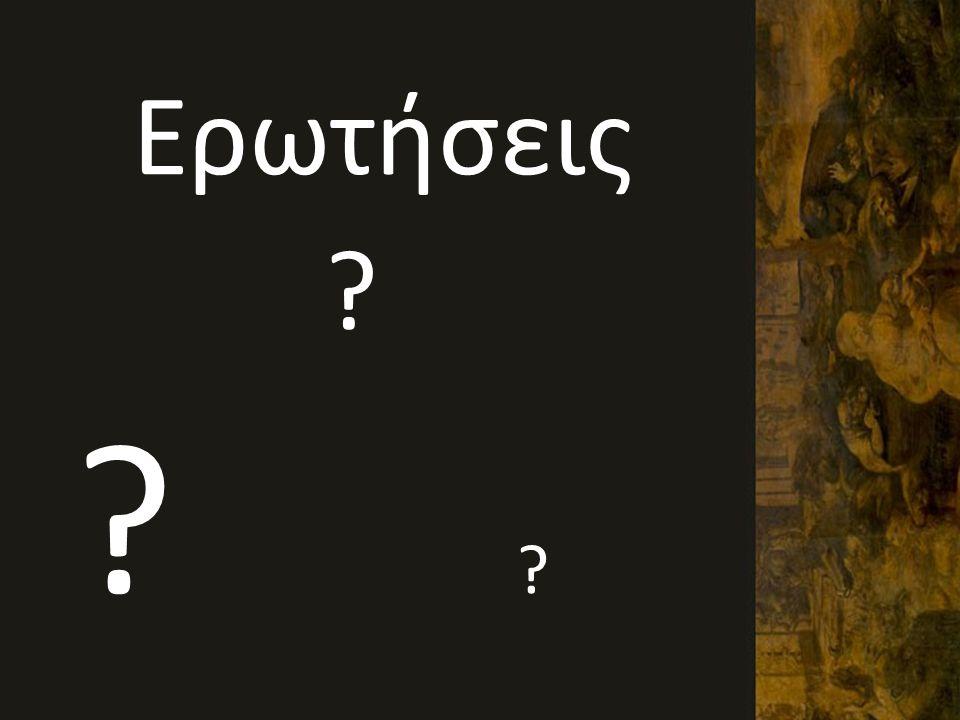 Ερωτήσεις