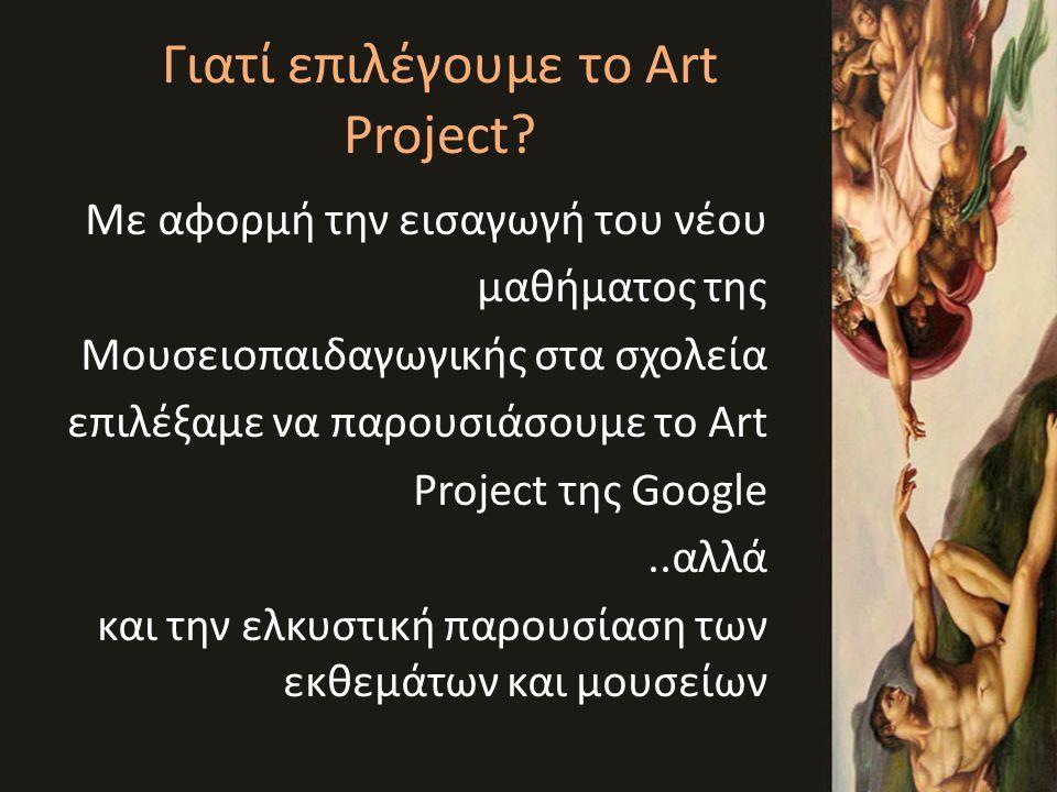Γιατί επιλέγουμε το Art Project