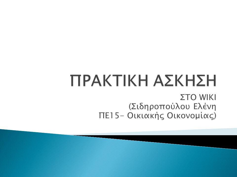 ΣΤΟ WIKI (Σιδηροπούλου Ελένη ΠΕ15- Οικιακής Οικονομίας)