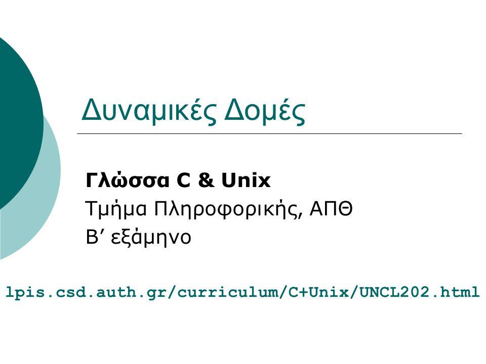 Γλώσσα C & Unix Τμήμα Πληροφορικής, ΑΠΘ B' εξάμηνο