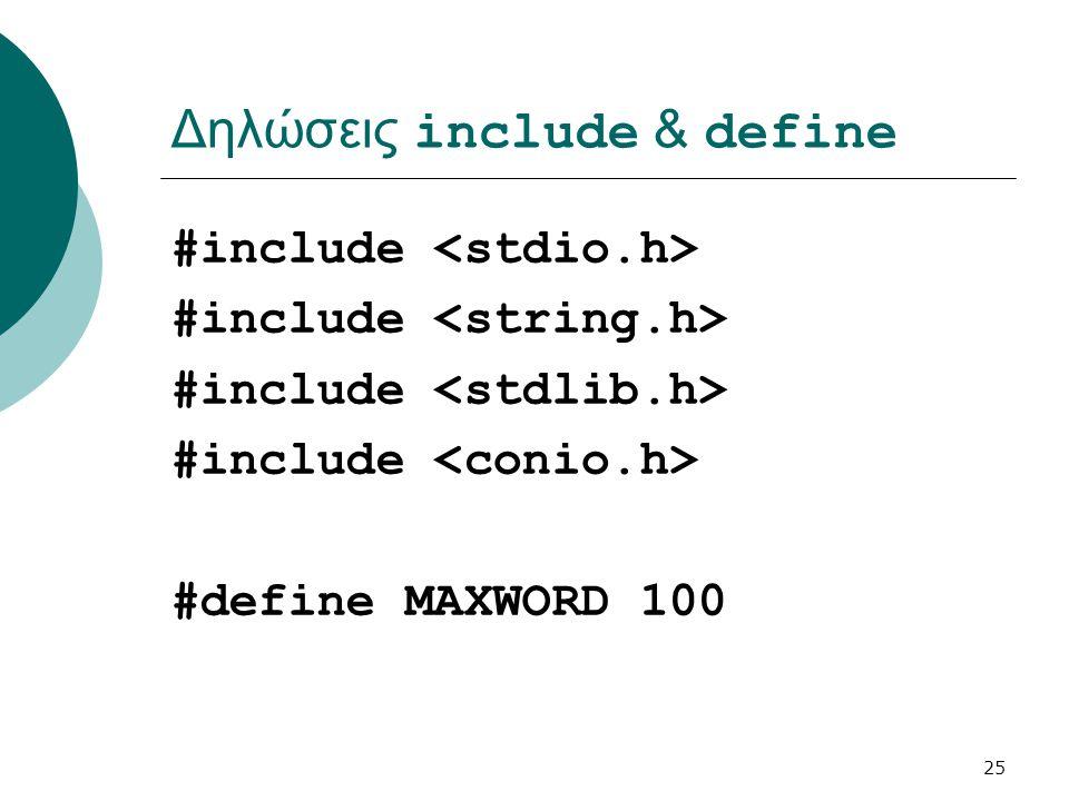 Δηλώσεις include & define
