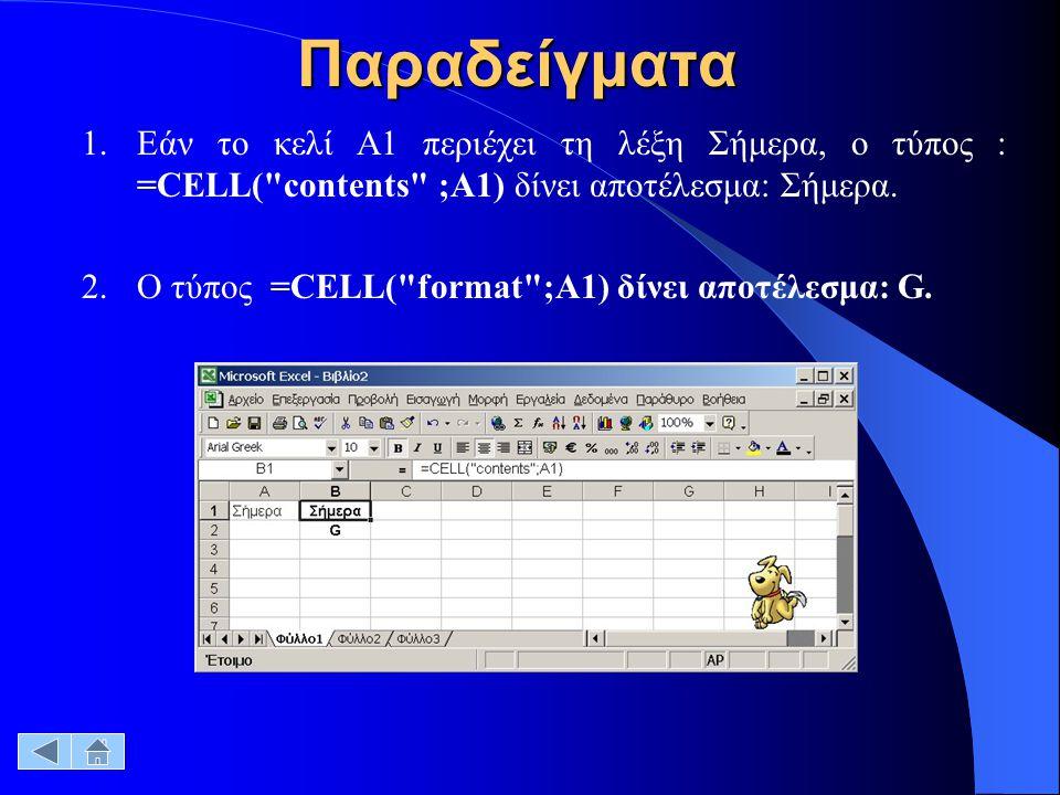 Παραδείγματα Εάν το κελί Α1 περιέχει τη λέξη Σήμερα, ο τύπος : =CELL( contents ;Α1) δίνει αποτέλεσμα: Σήμερα.