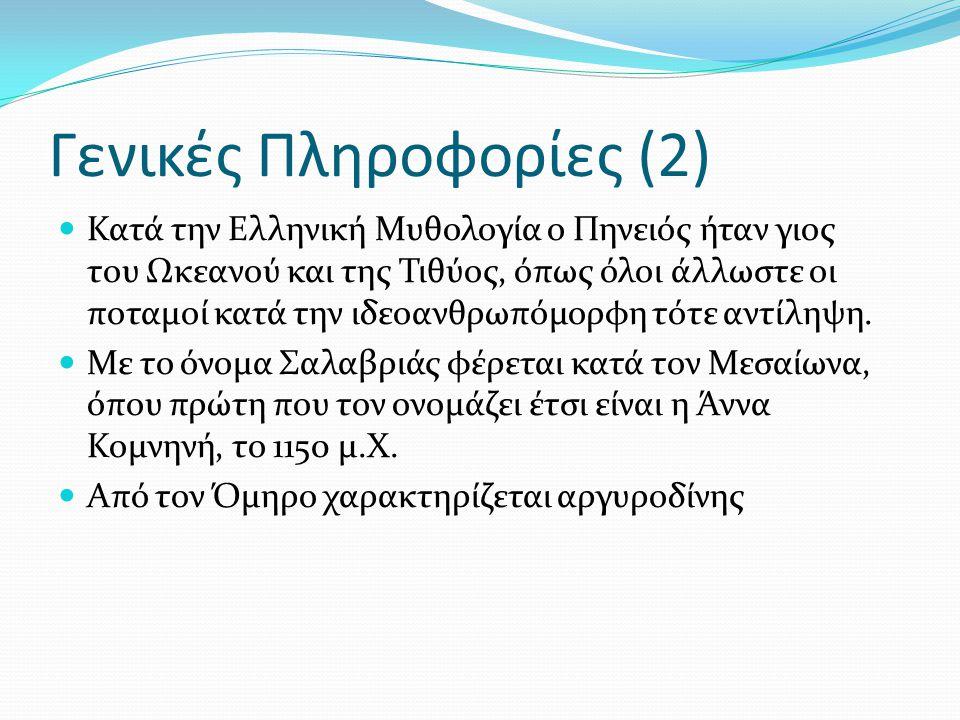 Γενικές Πληροφορίες (2)