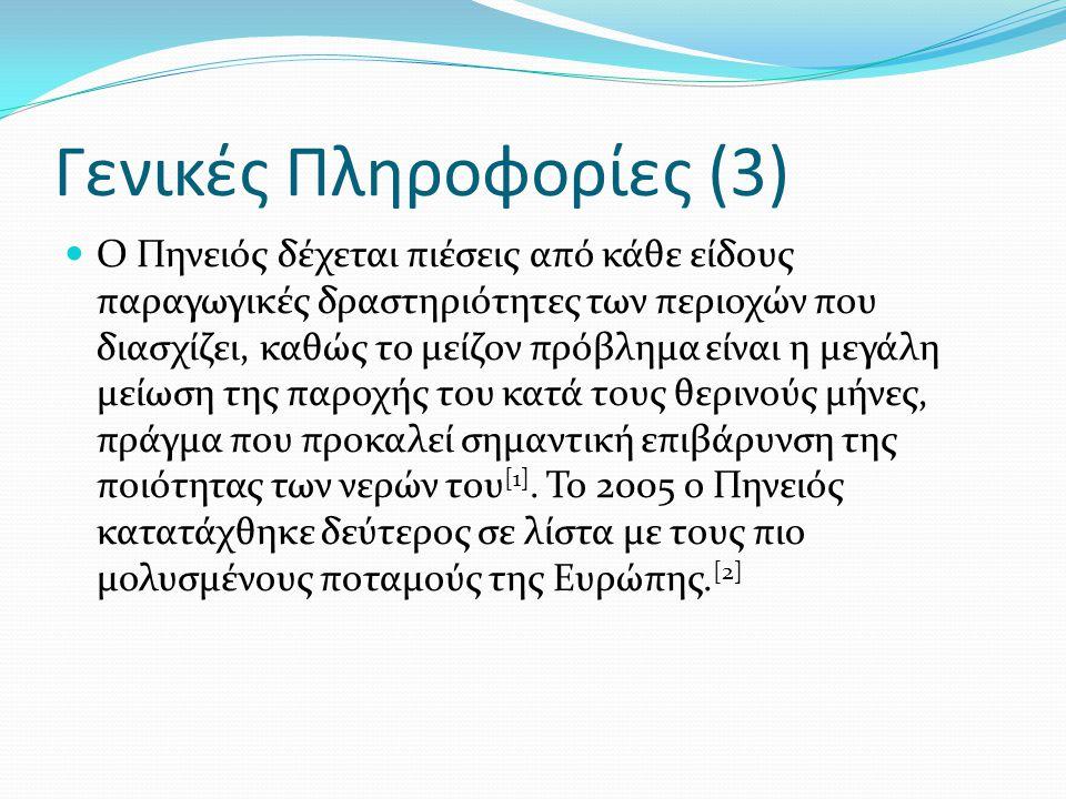 Γενικές Πληροφορίες (3)