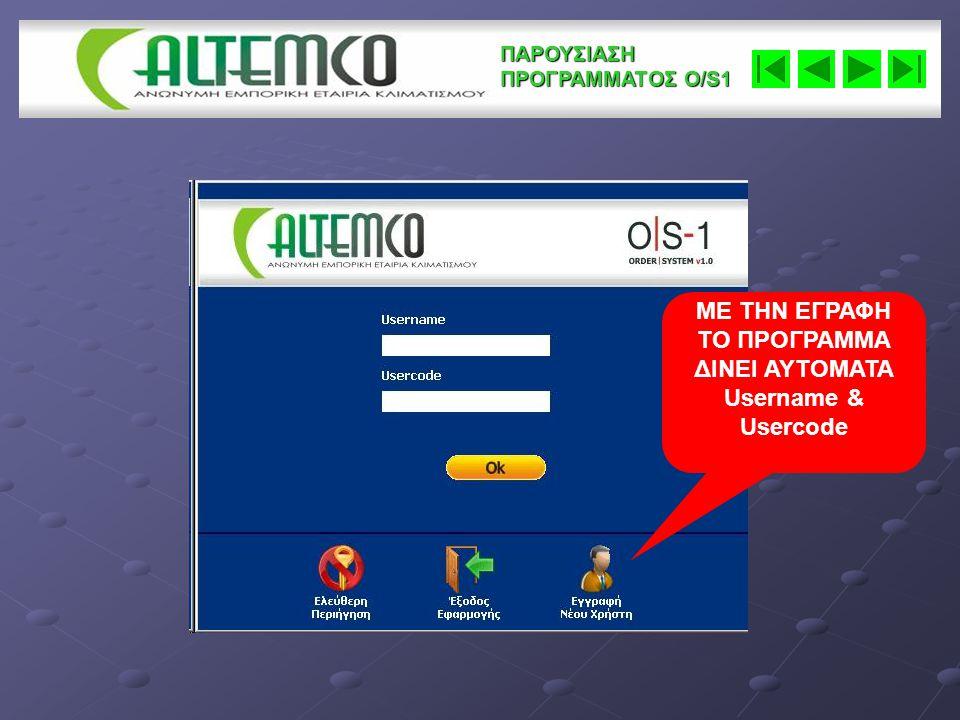 ΜΕ ΤΗΝ ΕΓΡΑΦΗ ΤΟ ΠΡΟΓΡΑΜΜΑ ΔΙΝΕΙ ΑΥΤΟΜΑΤΑ Username & Usercode