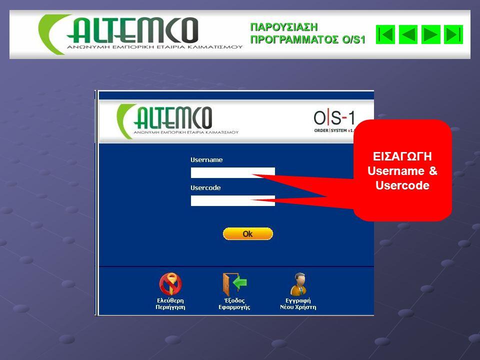 ΕΙΣΑΓΩΓΗ Username & Usercode
