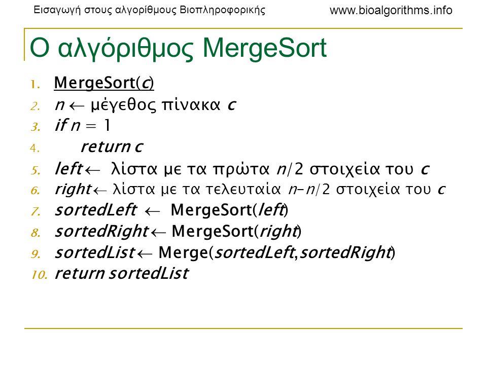 Ο αλγόριθμος MergeSort