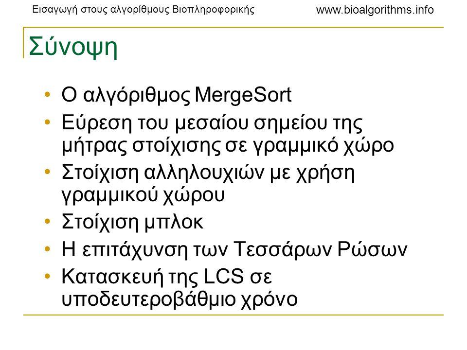 Σύνοψη Ο αλγόριθμος MergeSort