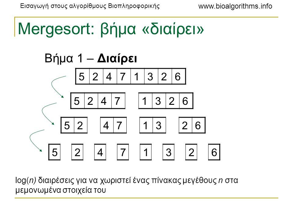 Mergesort: βήμα «διαίρει»