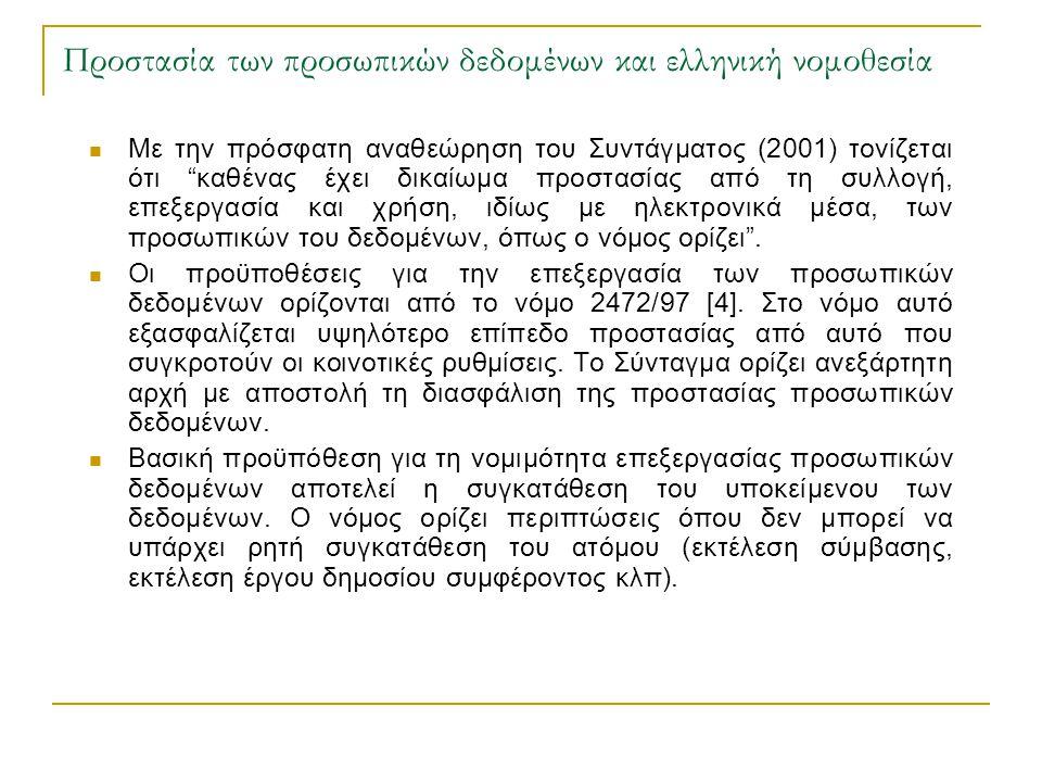 Προστασία των προσωπικών δεδομένων και ελληνική νομοθεσία