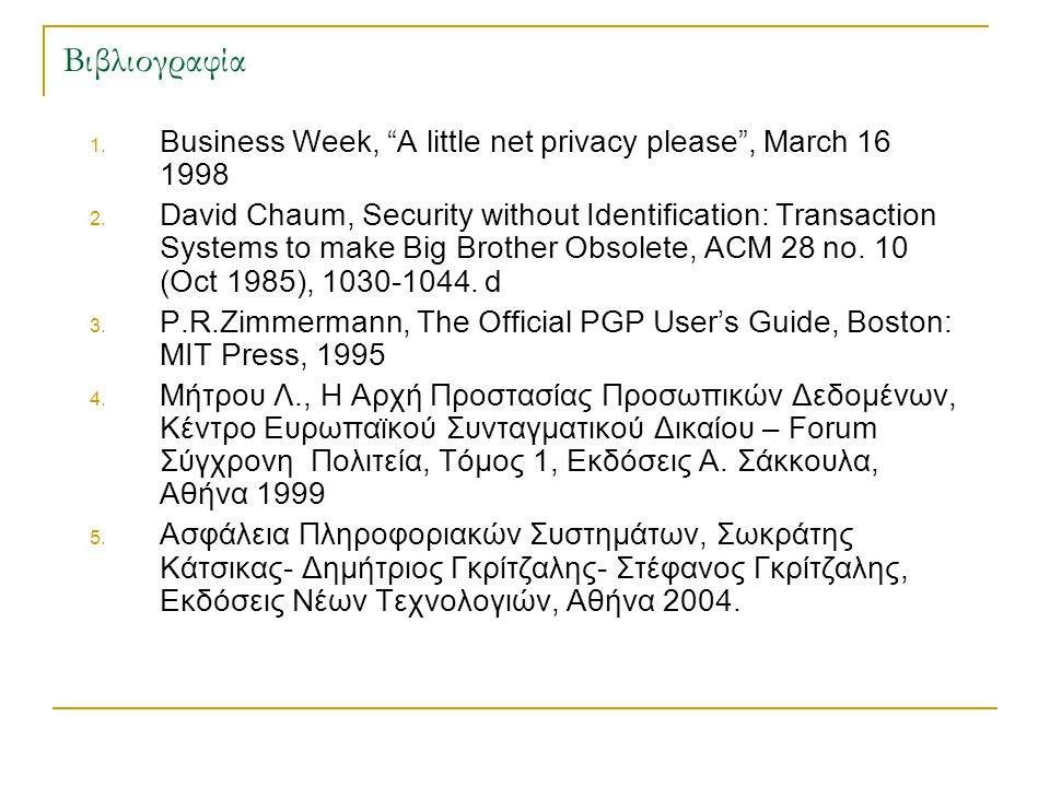 Βιβλιογραφία Business Week, A little net privacy please , March