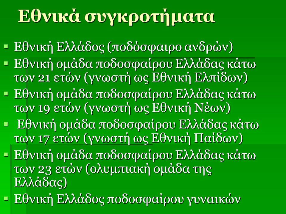 Εθνικά συγκροτήματα Εθνική Ελλάδος (ποδόσφαιρο ανδρών)