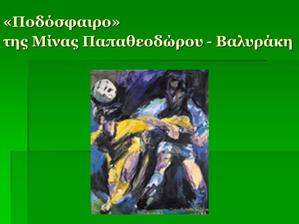 «Ποδόσφαιρο» της Μίνας Παπαθεοδώρου - Βαλυράκη