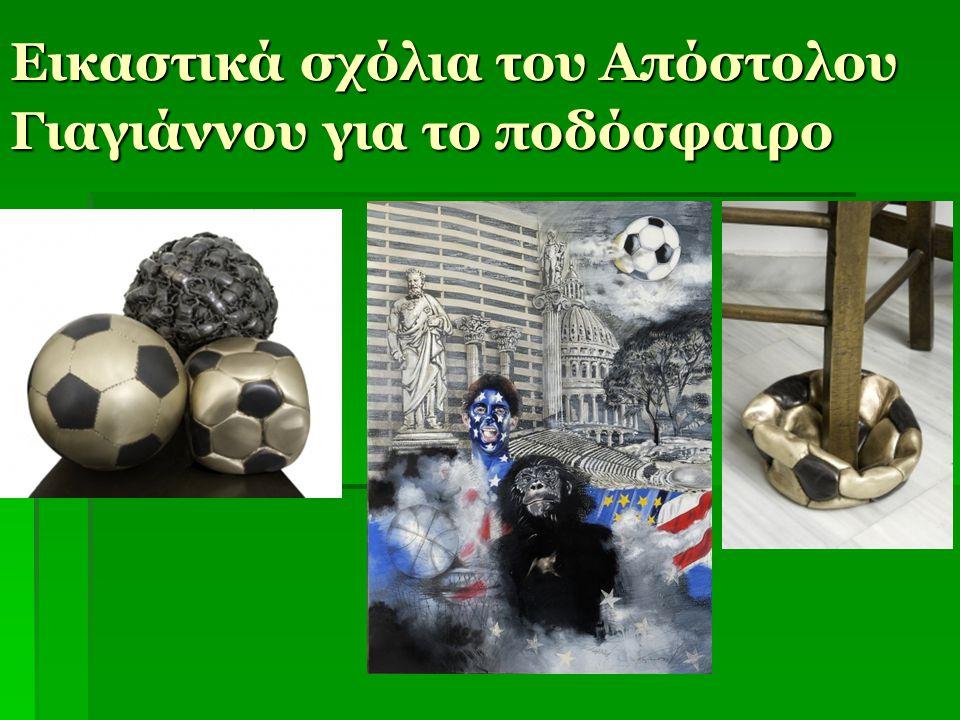 Εικαστικά σχόλια του Απόστολου Γιαγιάννου για το ποδόσφαιρο