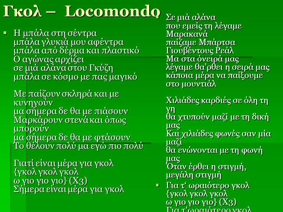 Γκολ – Locomondo