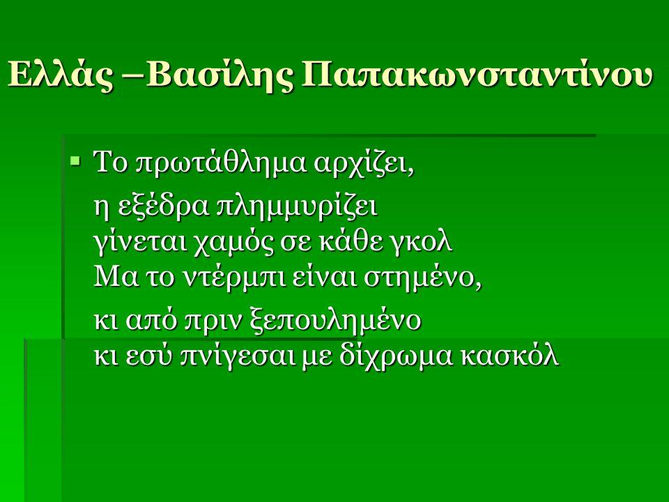 Ελλάς –Βασίλης Παπακωνσταντίνου