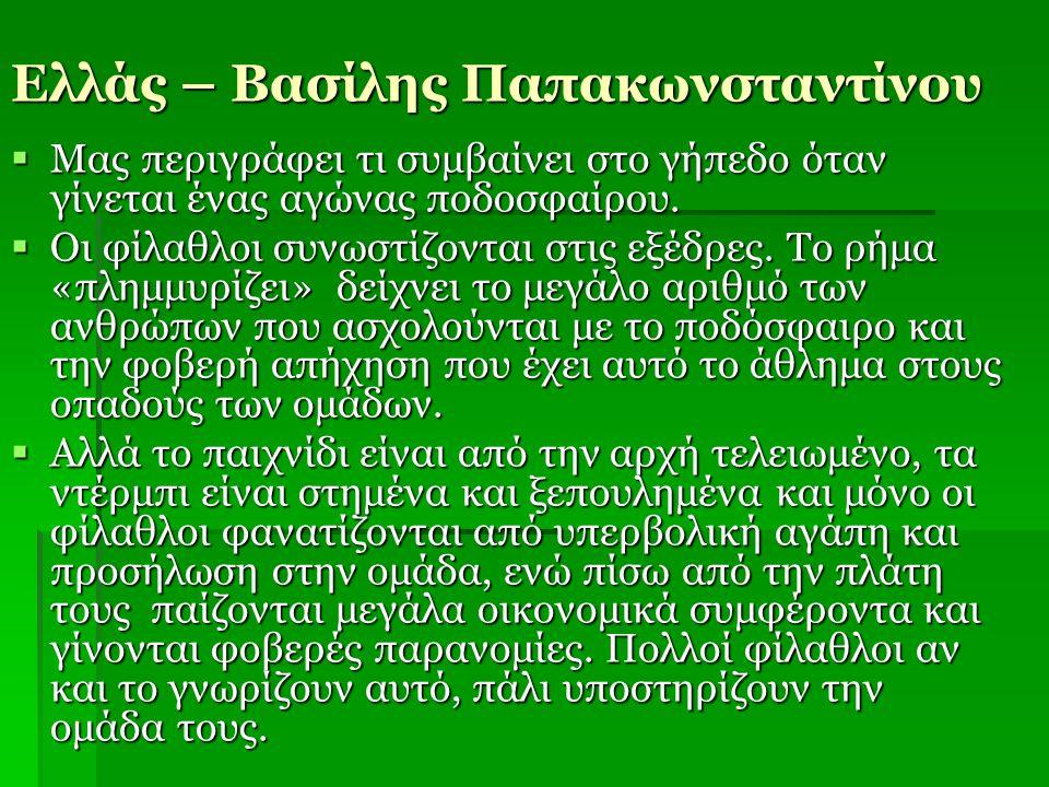 Ελλάς – Βασίλης Παπακωνσταντίνου