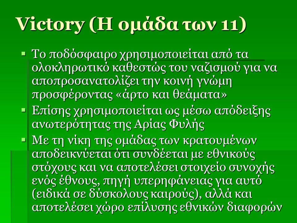 Victory (Η ομάδα των 11)