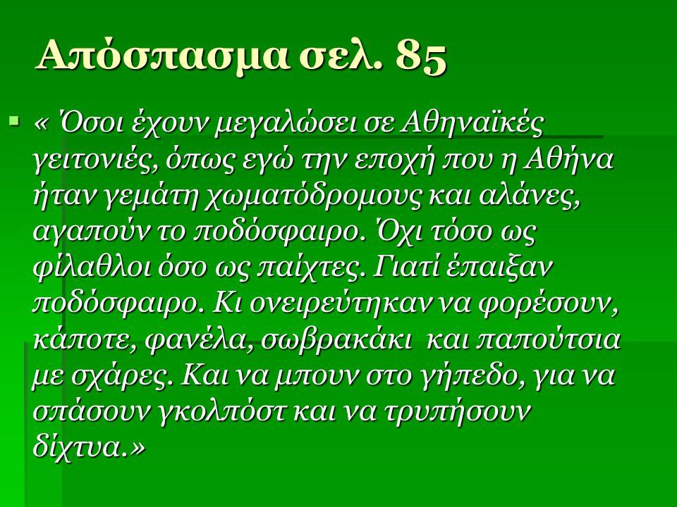 Απόσπασμα σελ. 85