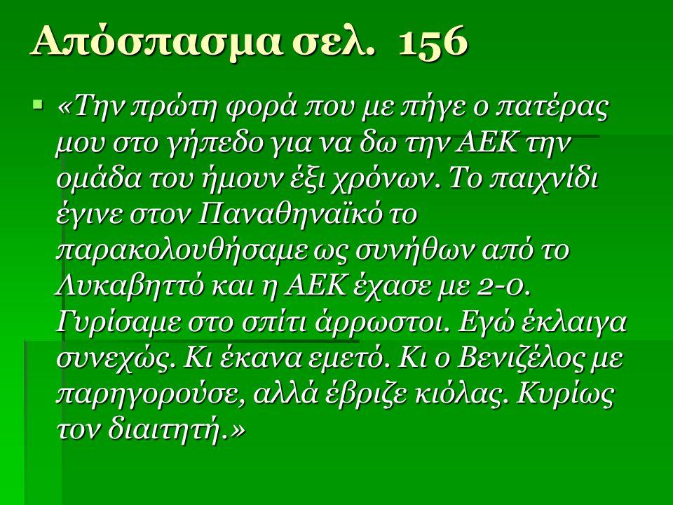 Απόσπασμα σελ. 156