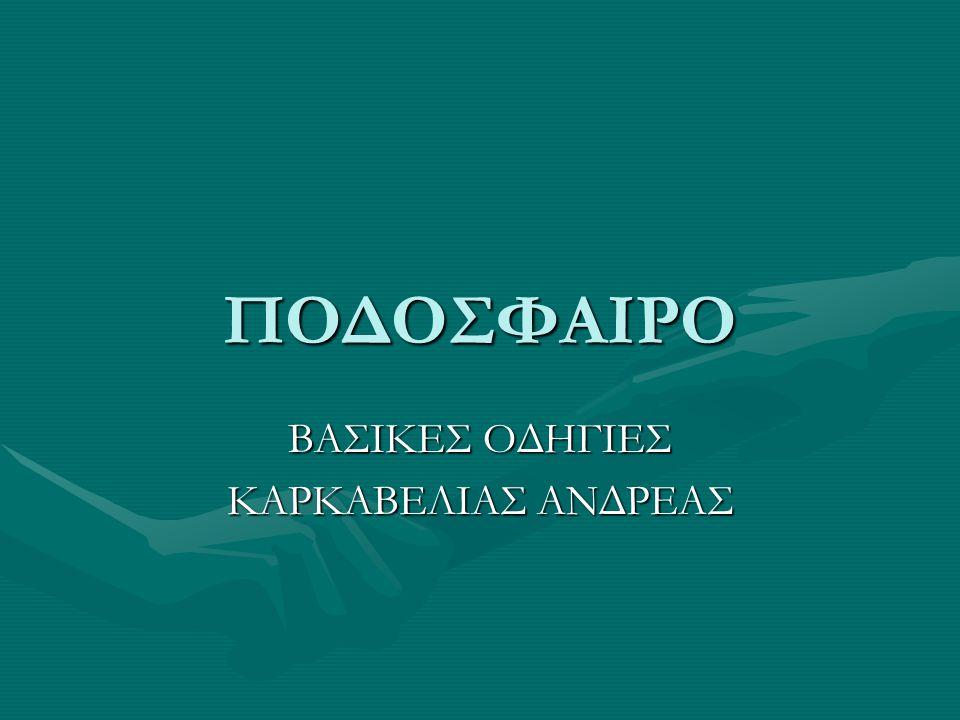 ΒΑΣΙΚΕΣ ΟΔΗΓΙΕΣ ΚΑΡΚΑΒΕΛΙΑΣ ΑΝΔΡΕΑΣ