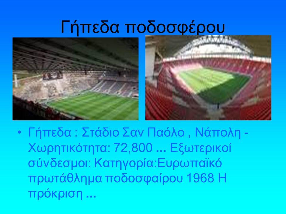 Γήπεδα ποδοσφέρου