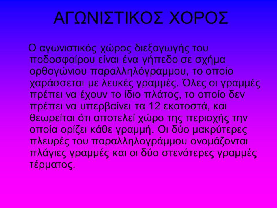 ΑΓΩΝΙΣΤΙΚΟΣ ΧΟΡΟΣ