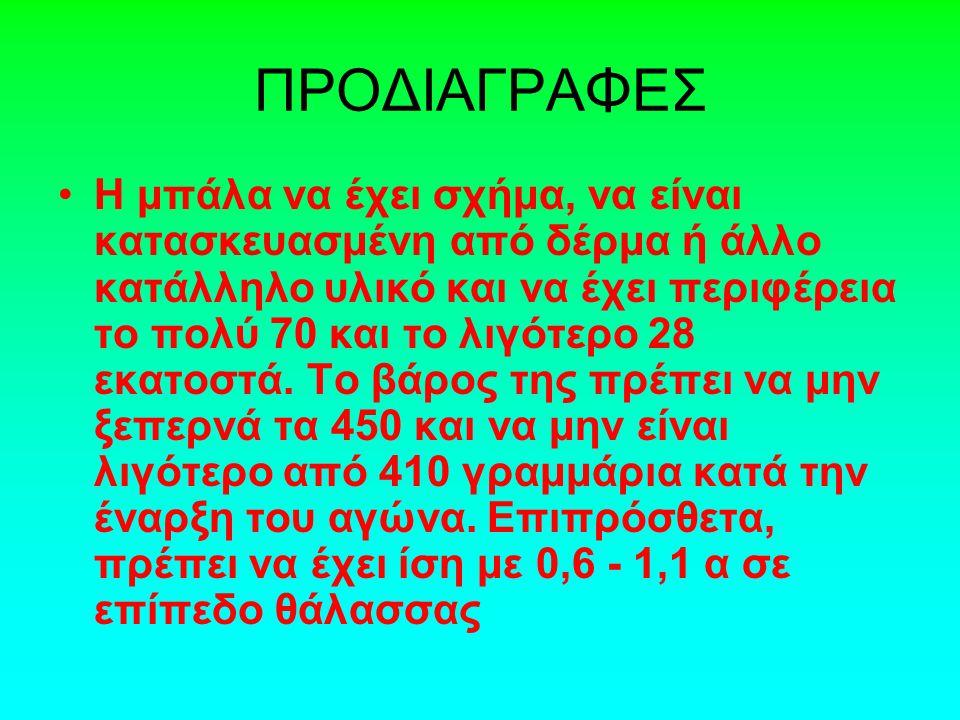 ΠΡΟΔΙΑΓΡΑΦΕΣ