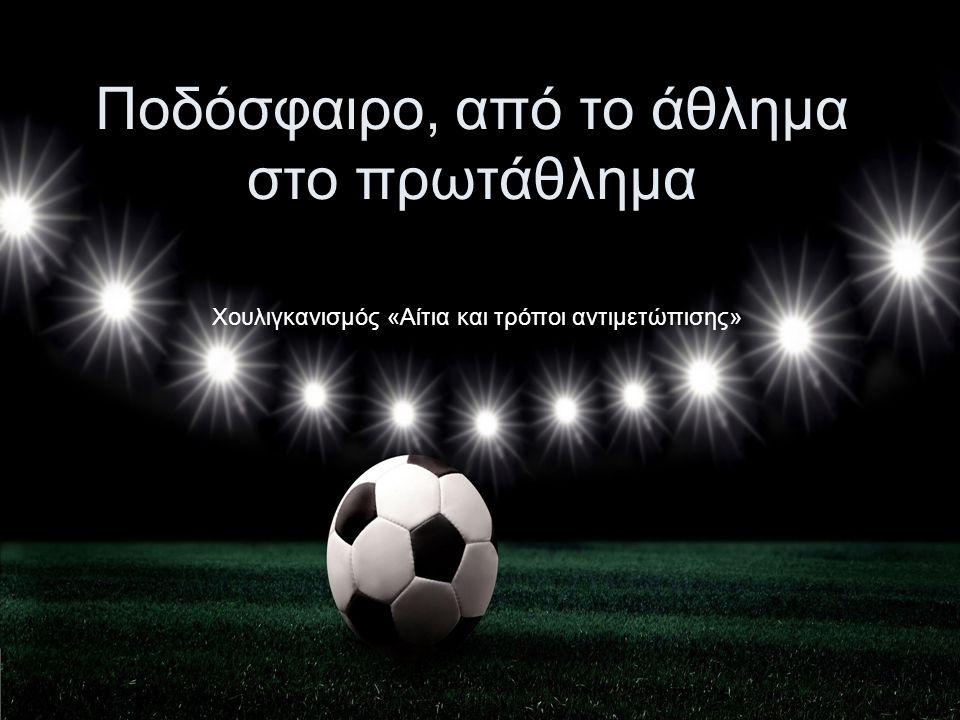Ποδόσφαιρο, από το άθλημα στο πρωτάθλημα
