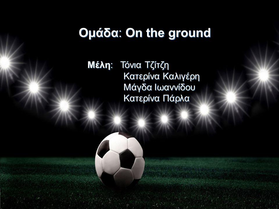Ομάδα: Οn the ground Μέλη: Τόνια Τζίτζη Κατερίνα Καλιγέρη Μάγδα Ιωαννίδου Κατερίνα Πάρλα.