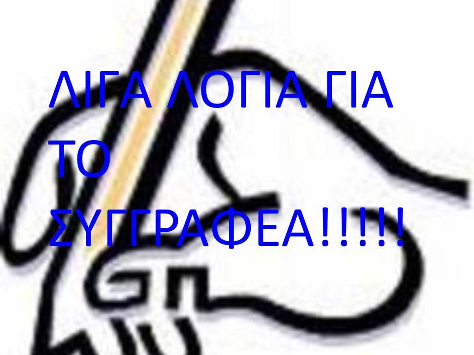 ΛΙΓΑ ΛΟΓΙΑ ΓΙΑ ΤΟ ΣΥΓΓΡΑΦΕΑ!!!!!