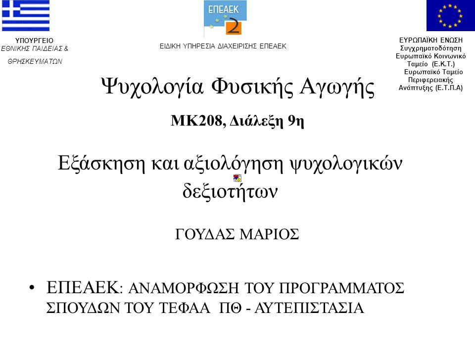 Ψυχολογία Φυσικής Αγωγής ΜΚ208, Διάλεξη 9η