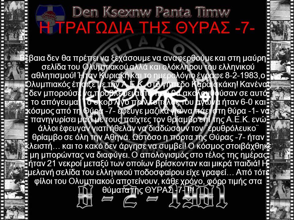 H ΤΡΑΓΩΔΙΑ ΤΗΣ ΘΥΡΑΣ -7-