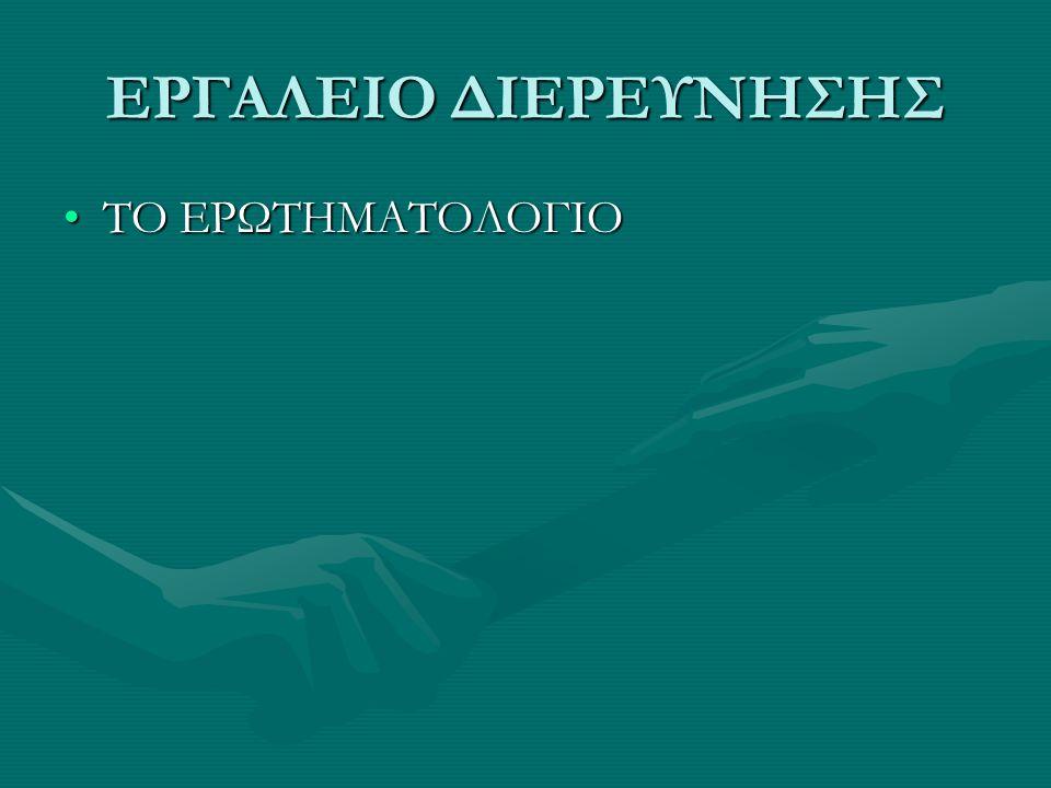 ΕΡΓΑΛΕΙΟ ΔΙΕΡΕΥΝΗΣΗΣ ΤΟ ΕΡΩΤΗΜΑΤΟΛΟΓΙΟ