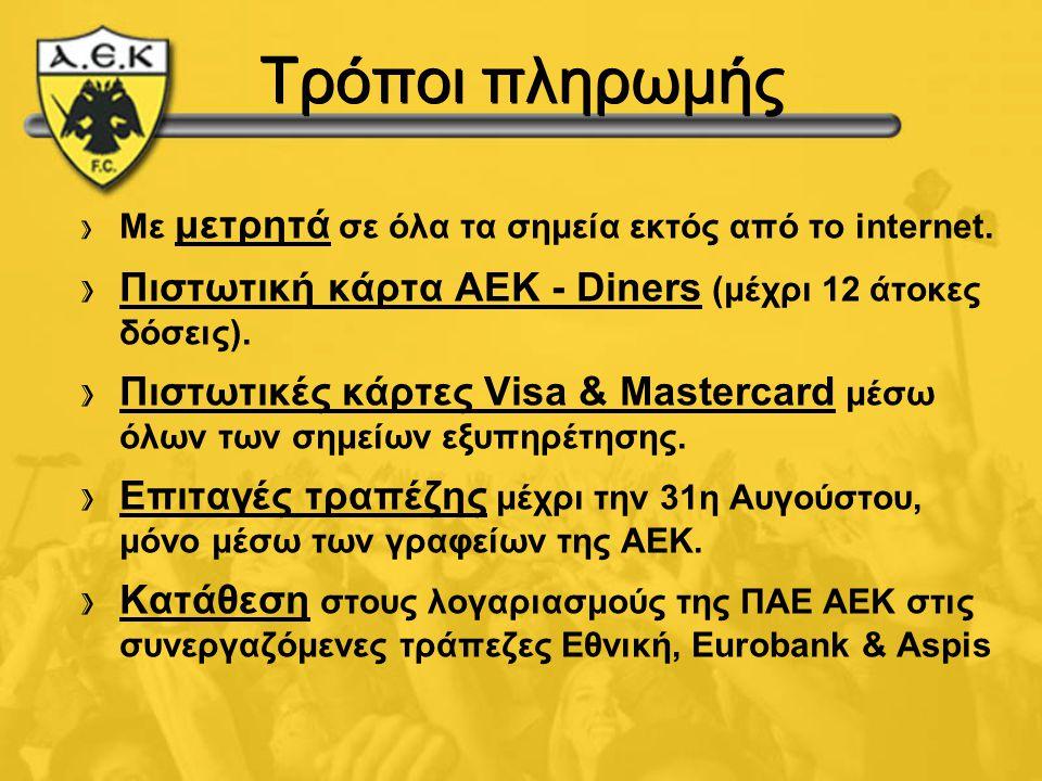 Τρόποι πληρωμής Πιστωτική κάρτα AEK - Diners (μέχρι 12 άτοκες δόσεις).