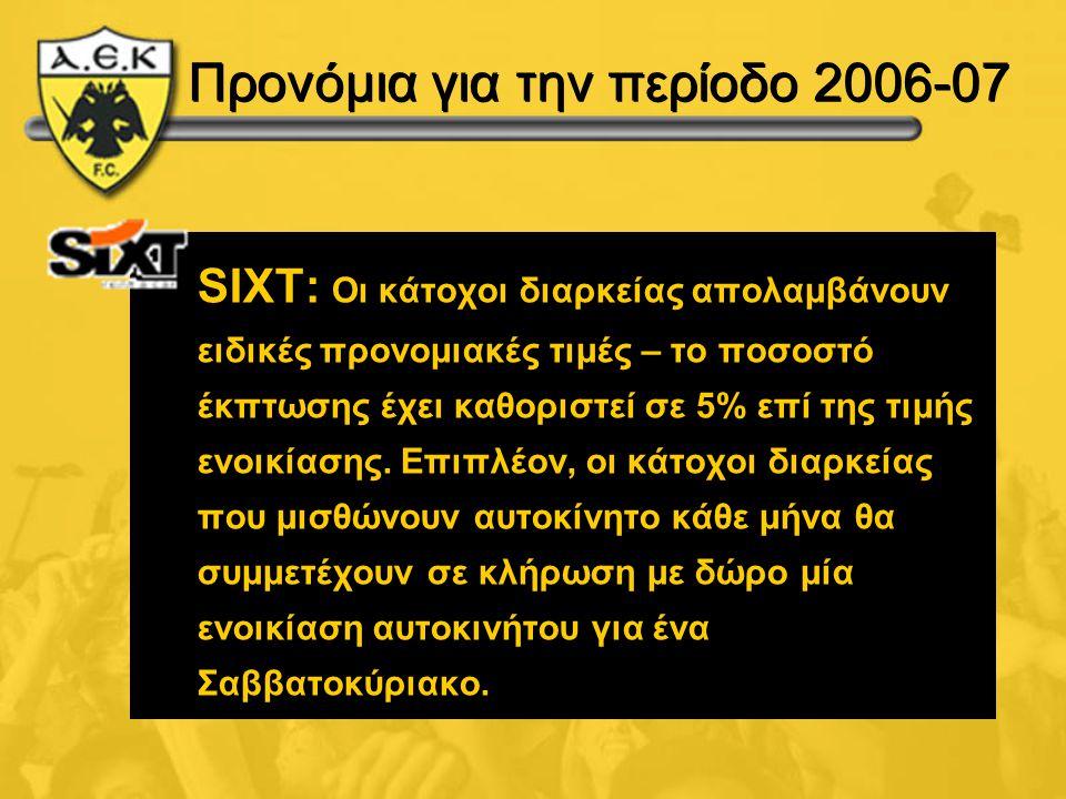 Προνόμια για την περίοδο 2006-07