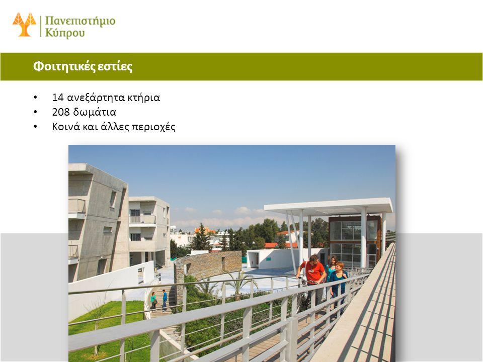 Φοιτητικές εστίες 14 ανεξάρτητα κτήρια 208 δωμάτια