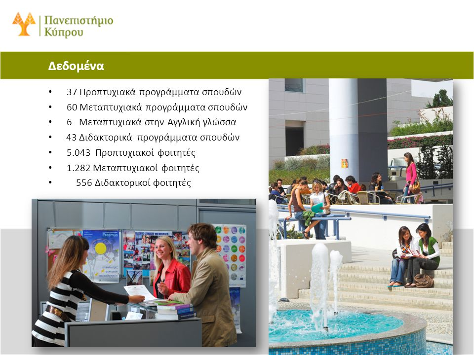 Δεδομένα 37 Προπτυχιακά προγράμματα σπουδών