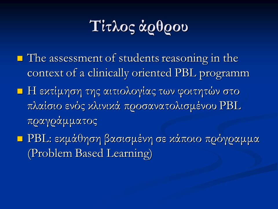 Τίτλος άρθρου The assessment of students reasoning in the context of a clinically oriented PBL programm.