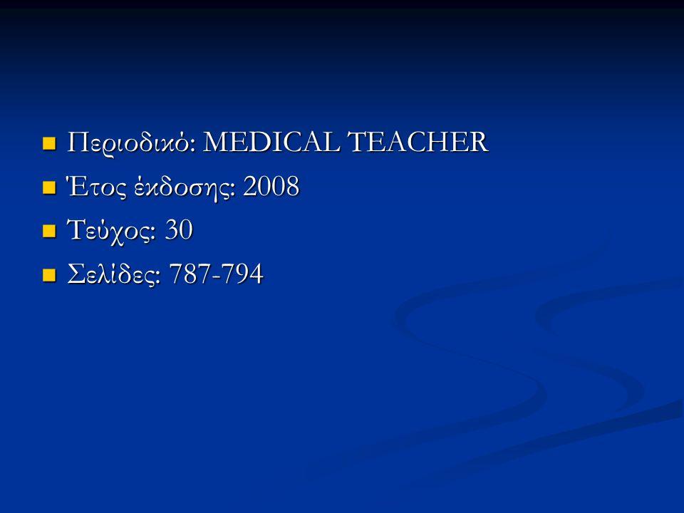 Περιοδικό: MEDICAL TEACHER