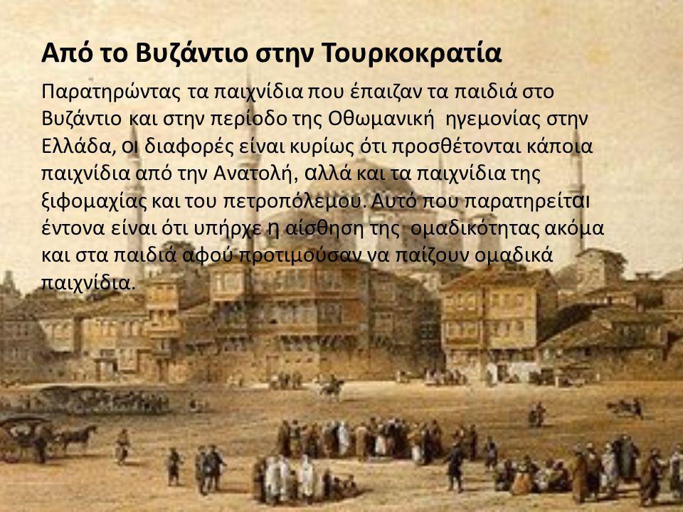 Από το Βυζάντιο στην Τουρκοκρατία