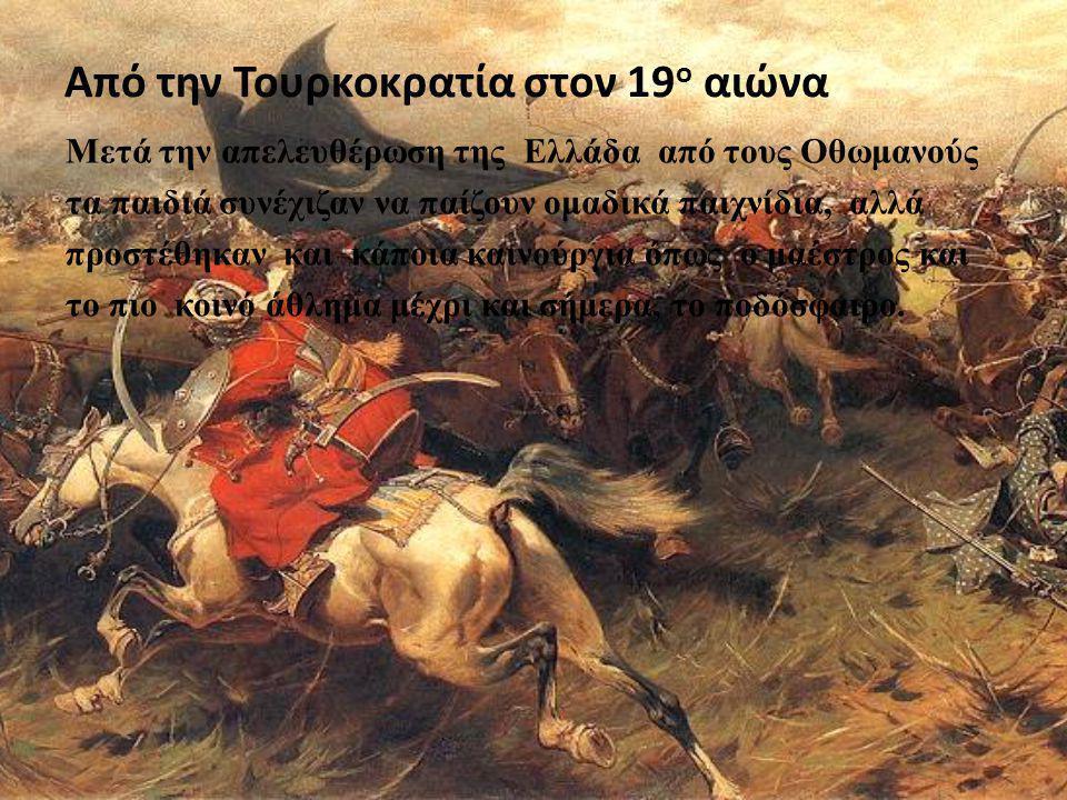 Από την Τουρκοκρατία στον 19ο αιώνα