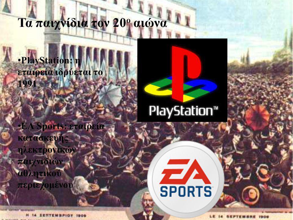 Τα παιχνίδια τον 20ο αιώνα