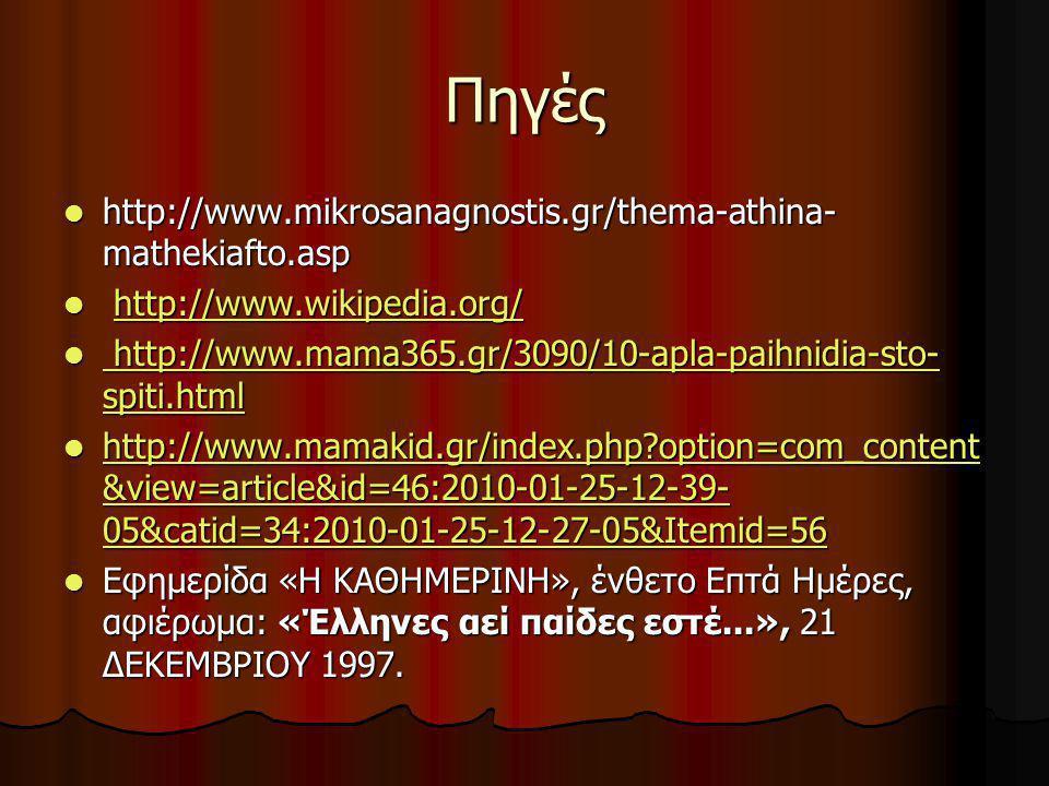 Πηγές http://www.mikrosanagnostis.gr/thema-athina-mathekiafto.asp
