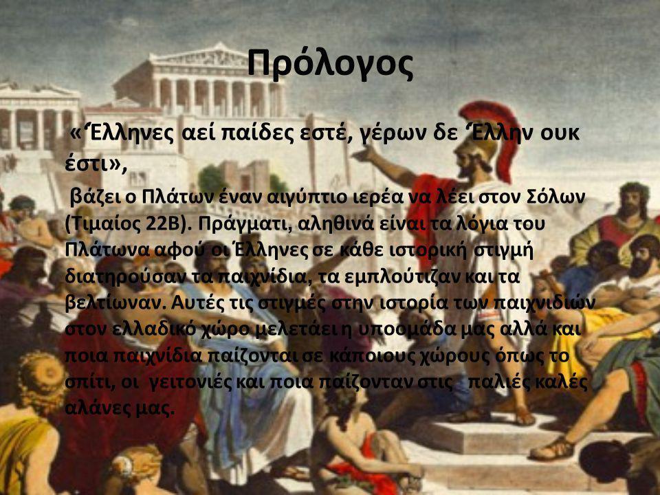 Πρόλογος «'Έλληνες αεί παίδες εστέ, γέρων δε 'Έλλην ουκ έστι»,