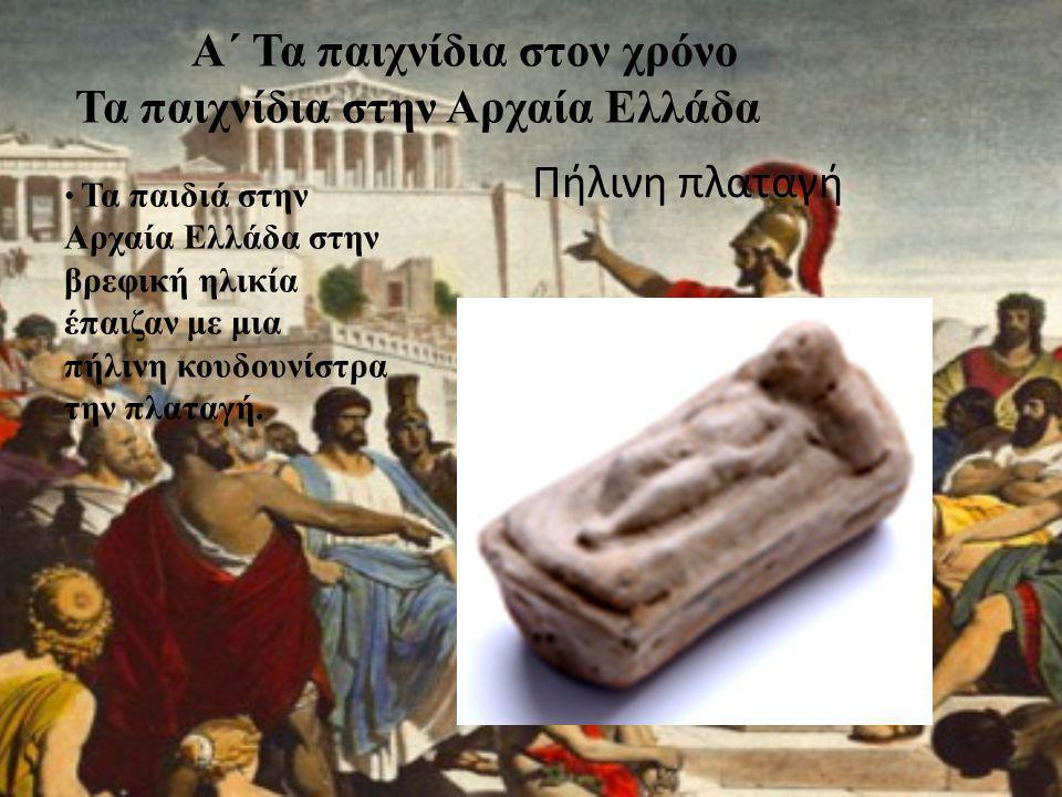 Α΄ Τα παιχνίδια στον χρόνο Τα παιχνίδια στην Αρχαία Ελλάδα