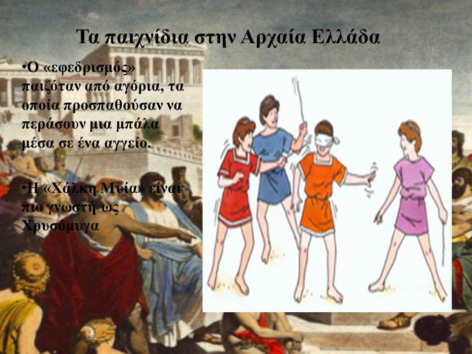 Τα παιχνίδια στην Αρχαία Ελλάδα